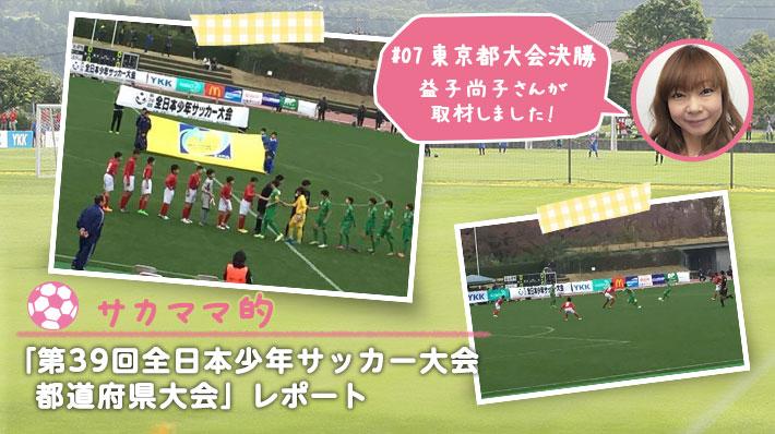 第39回全日本少年サッカー大会 都道府県大会レポート「東京都大会決勝」