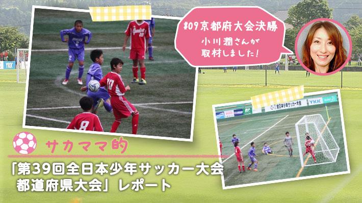 第39回全日本少年サッカー大会 都道府県大会レポート「京都府大会決勝」