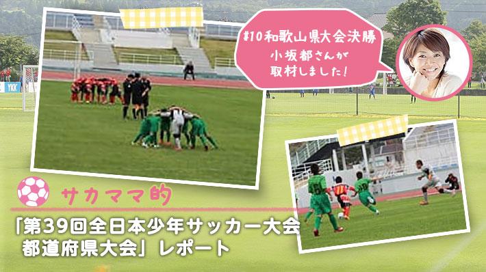 第39回全日本少年サッカー大会 都道府県大会レポート「和歌山県大会決勝」