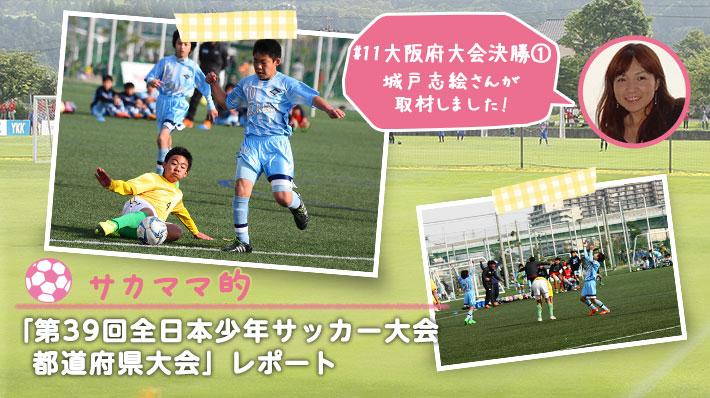 第39回全日本少年サッカー大会 都道府県大会レポート「大阪府大会決勝①」