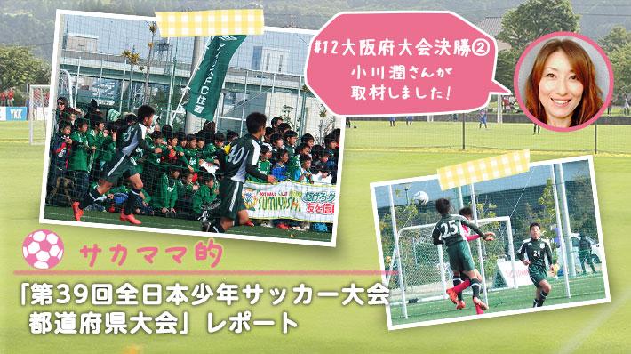 第39回全日本少年サッカー大会 都道府県大会レポート「大阪府大会決勝②」