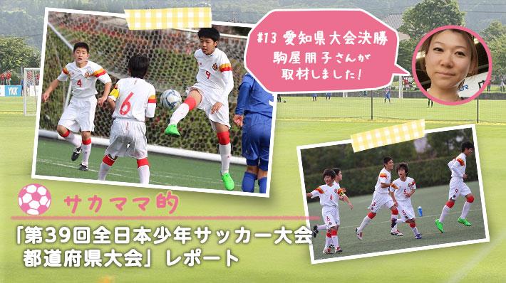 第39回全日本少年サッカー大会 都道府県大会レポート「愛知県大会決勝」