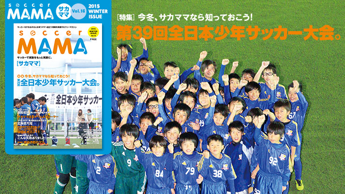 サカママ Vol.16 2015 WINTER ISSUE (2015年12月発行)