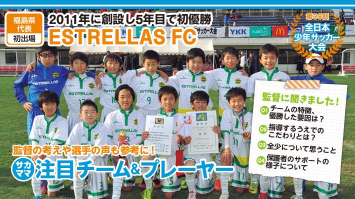 全少サカママ注目チーム&プレーヤー<br />【福島代表】ESTRELLAS FC