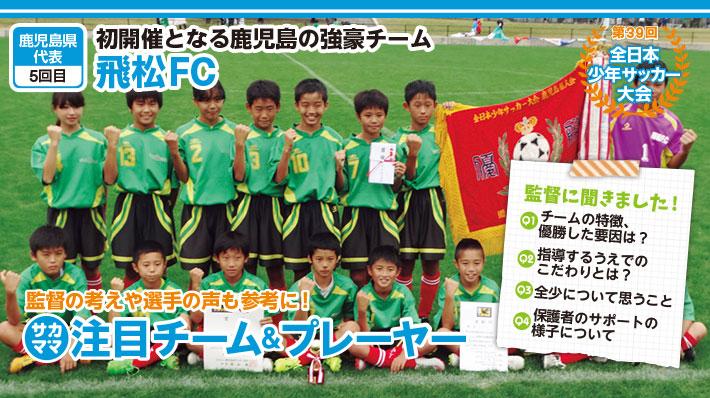 全小サカママ注目チーム&プレーヤー<br>【鹿児島代表】飛松FC