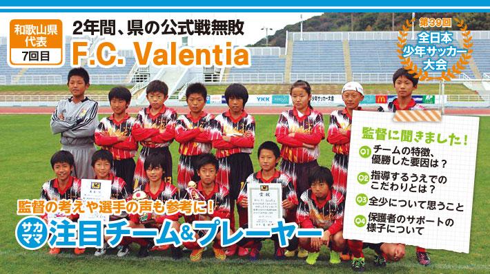 全小サカママ注目チーム&プレーヤー<br>【和歌山代表】F.C.Valentia