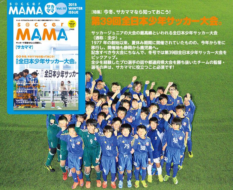 サカママ Vol.16 WINTER ISSUE