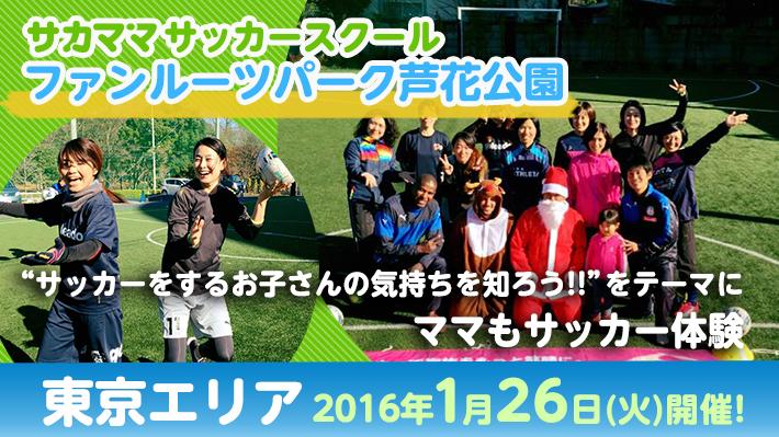[1月26日]【東京】ファンルーツパーク芦花公園で「サカママサッカースクール」開