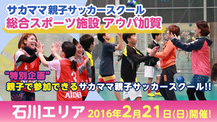 [2月21日]【石川】総合スポーツ施設アウパ加賀で「サカママサッカースクール」開