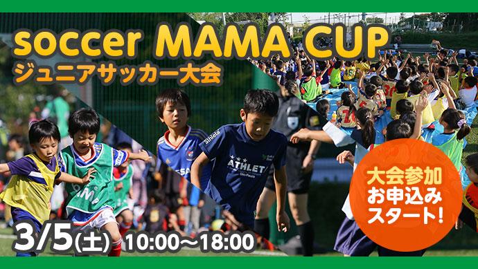 3月5日(土)「soccer MAMA CUP」を千葉で開催!
