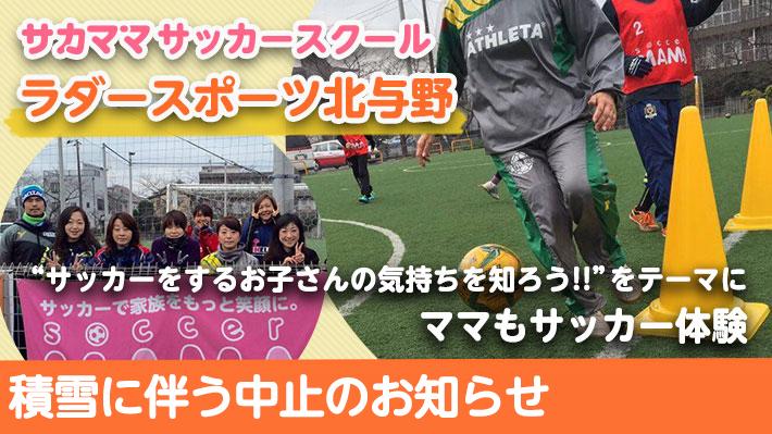 [1月19日]「サカママサッカースクール@ラダースポーツ北与野」中止のお知らせ