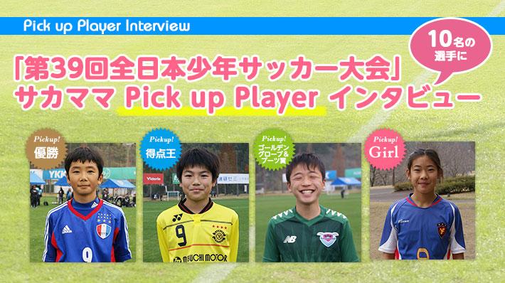 「第39回全日本少年サッカー大会」 <br>サカママ Pick up Player インタビュー