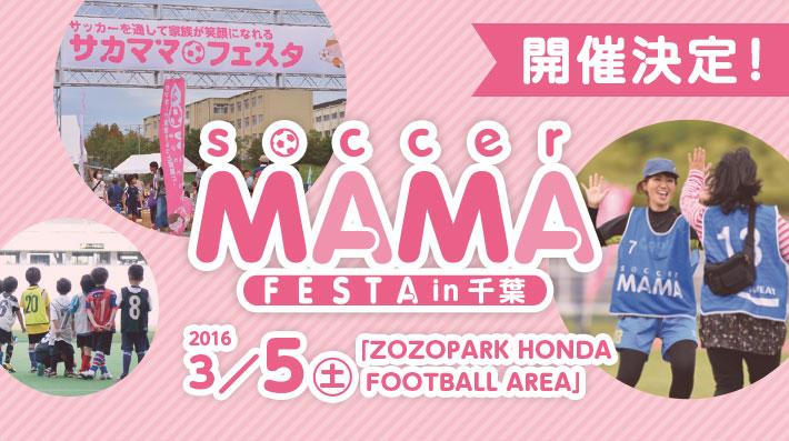 [3月5日(土)]第6回サカママフェスタを千葉で開催決定!