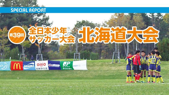 【SPECIAL REPORT】第39回全日本少年サッカー大会北海道大会