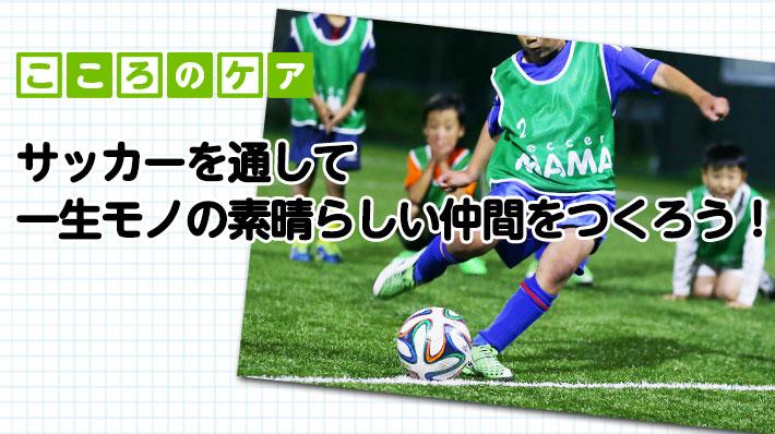 サッカーを通して一生モノの素晴らしい仲間をつくろう!