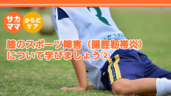 膝のスポーツ障害(腸脛靭帯炎)について学びましょう②