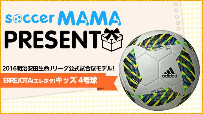 2月WEBプレゼント「adidas ERREJOTA(エレホタ)キッズ 4号球」