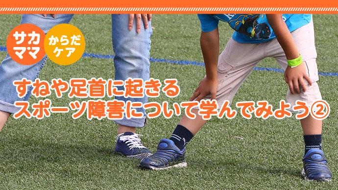すねや足首に起きるスポーツ障害について学んでみよう②
