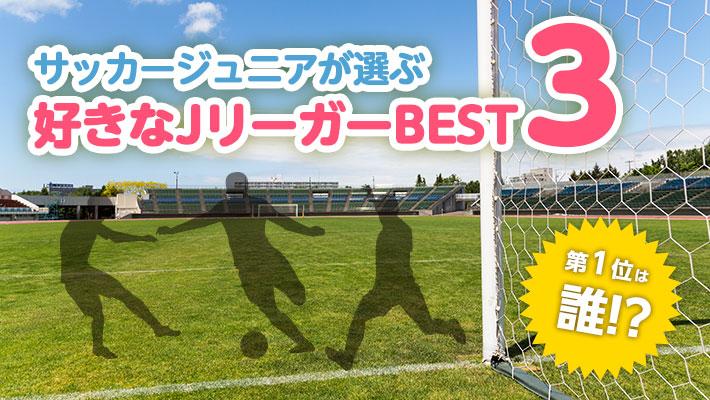 サッカージュニアが選ぶ好きなJリーガーBEST3