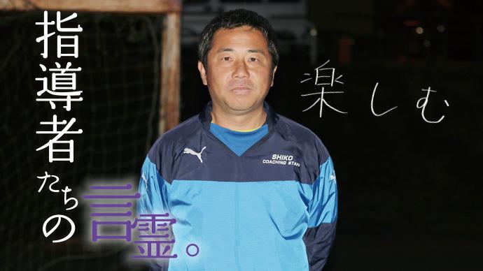 指導者の言霊。<br>「長谷川佳弘  京都紫光サッカークラブ監督」