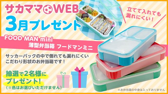 3月WEBプレゼント「薄型弁当箱 フードマン ミニ」を抽選で2名様にプレゼント!