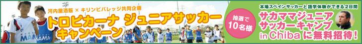 トロピカーナジュニアサッカーキャンプキャンペーン!