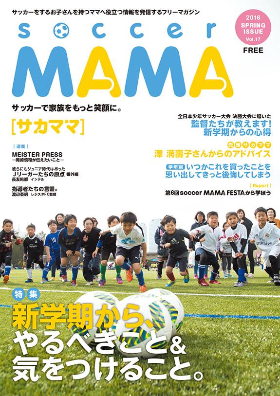 サカママ Vol.17 2016 SPRING ISSUE (2016年4月発行)