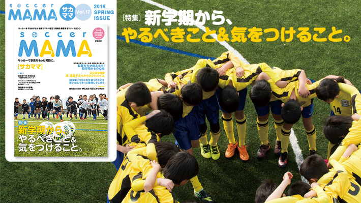 サカママ Vol.17 SPRING ISSUE