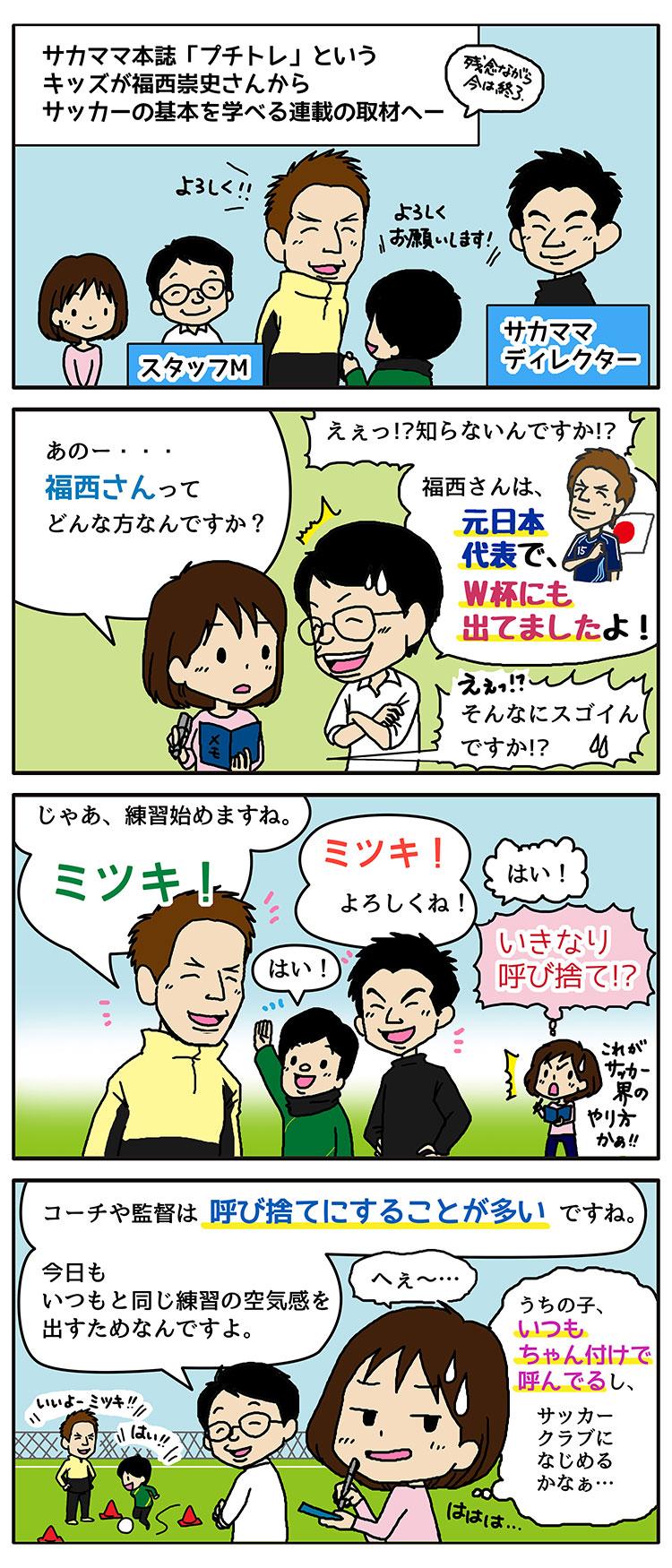 vol.3「いきなり呼びすて!?」