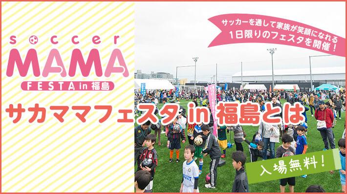 第7回サカママフェスタ in 福島とは