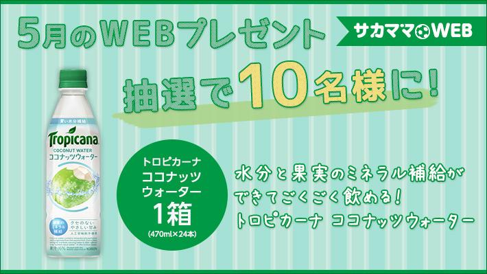 5月WEBプレゼント「トロピカーナ ココナッツウォーター1箱(470ml×24本)」を抽選で10名様にプレゼント