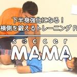 下半身強化になる!お尻の横側を鍛えるトレーニング PART2