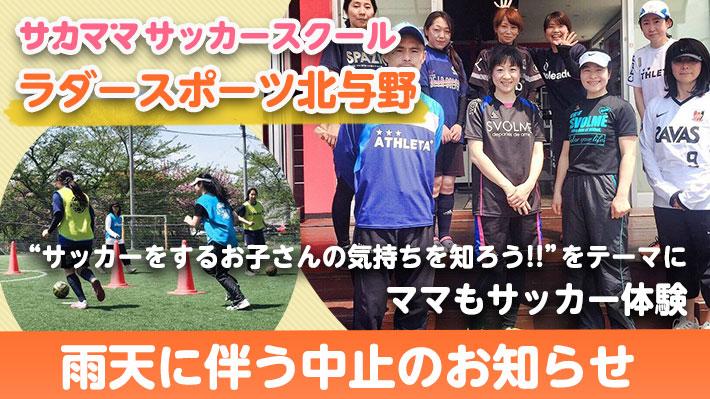 [5月17日]「サカママサッカースクール@ラダースポーツ北与野」中止のお知らせ