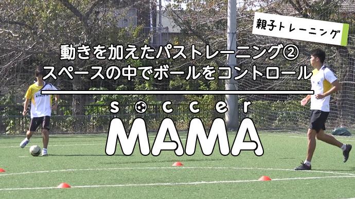 動きを加えたパストレーニング②スペースの中でボールをコントロール
