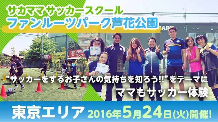 [5月24日]【東京】ファンルーツパーク芦花公園で「サカママサッカースクール」開催