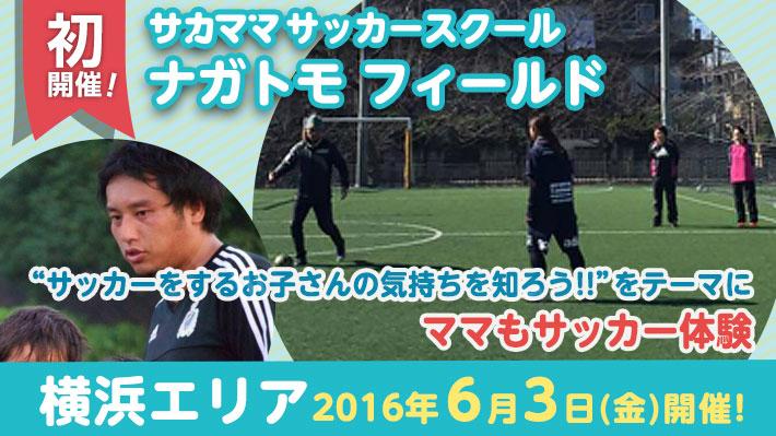 初開催![6月3日]【横浜】ナガトモ フィールドで「サカママサッカースクール」