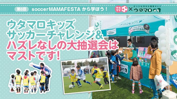 ウタマロキッズサッカーチャレンジ&ハズレなしの大抽選会はマストです!