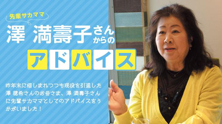 <先輩サカママ>澤 満壽子さん からのアドバイス