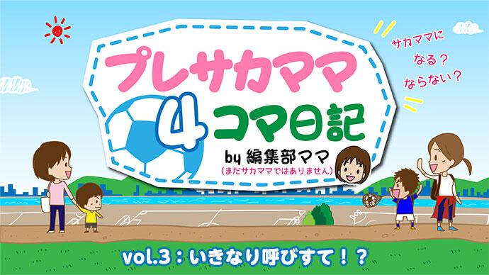 プレサカママ4コマ日記<br>vol.3「いきなり呼びすて!?」