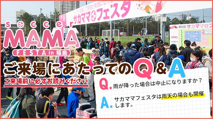 【サカママフェスタ in 福島】ご来場にあたってのQ&A