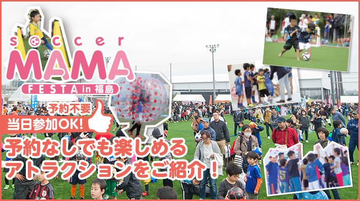 【サカママフェスタ in 福島】予約なしでも楽しめるアトラクションをご紹介!