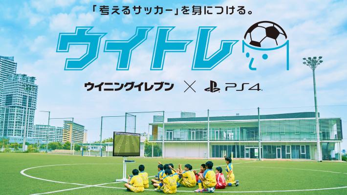 【サカママフェスタ in 福島】「考えるサッカー」が身につく!ウイトレ親子サッカースクールの流れをご紹介!!