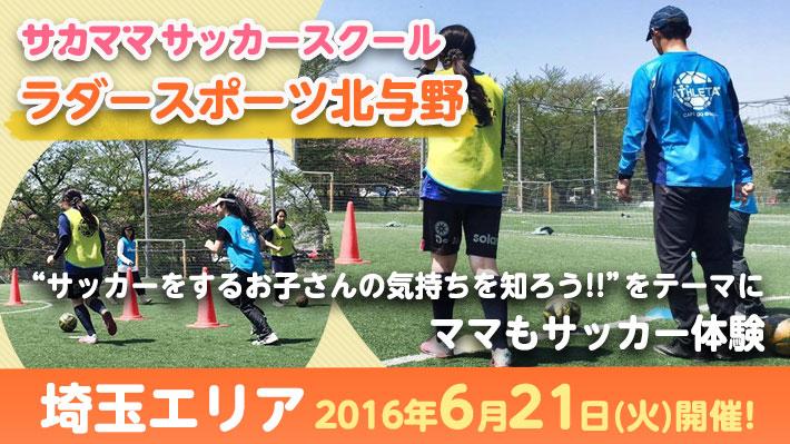 [6月21日]【埼玉】ラダースポーツ北与野で「サカママサッカースクール」開催