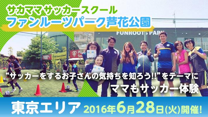 [6月28日]【東京】ファンルーツパーク芦花公園で「サカママサッカースクール」開催