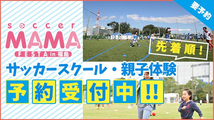 【予約受付中!!】人気サッカースクールの「サッカースクール体験」親子で一緒にチャレンジできる「親子体験」
