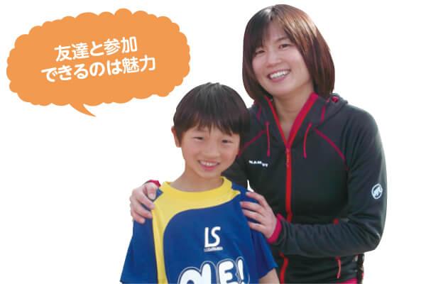 飯田真弓さん・聖悟くん(小2)