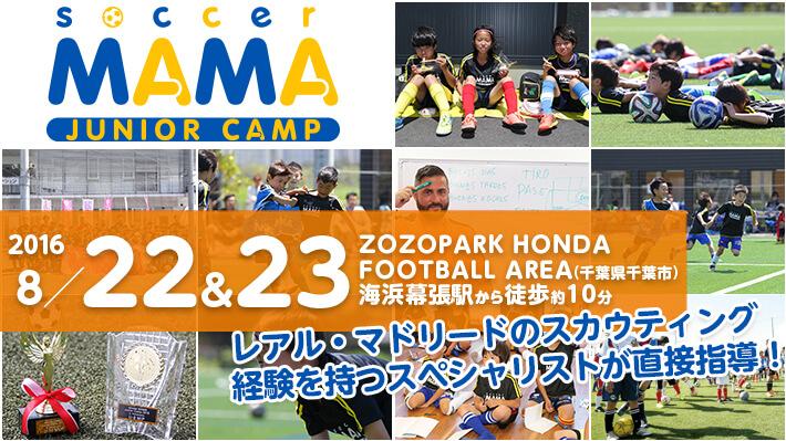 夏休み特別企画!!8月22・23日で開催!!<br>サカママジュニアサッカーキャンプ in Chiba