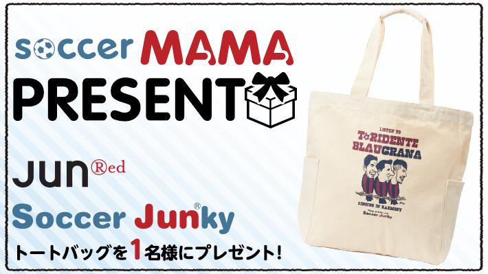 7月WEBプレゼント「JUNRedアウトレット店舗限定 Soccer Junkyトートバッグ」を抽選で1名様にプレゼント