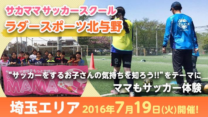 [7月19日]【埼玉】ラダースポーツ北与野で「サカママサッカースクール」開催