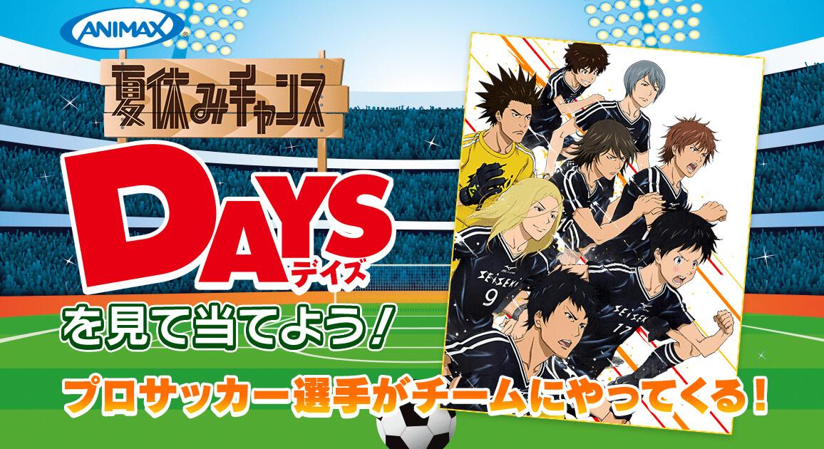 この夏、アニマックスがアツい!「DAYSを見て当てよう!~プロサッカー選手がチームにやってくる!~」キャンペーンを実施